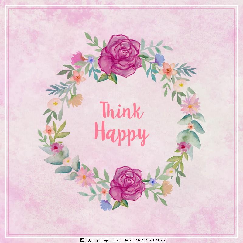 水彩花卉贺卡 花卉 花环 贺卡 开心 生日快乐 美丽 紫色鲜花 粉色背景