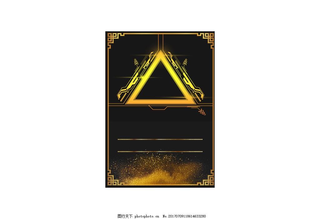 金色三角形光线炫酷背景 背景 金色 黑色背景 黑金 h5背景