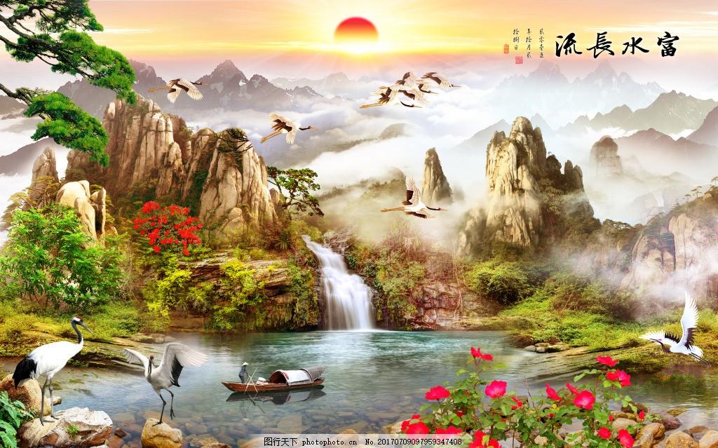 山水画 高清图片 富水长流 高山 仙鹤 鲜花 小船 电视墙 立体背景墙 3