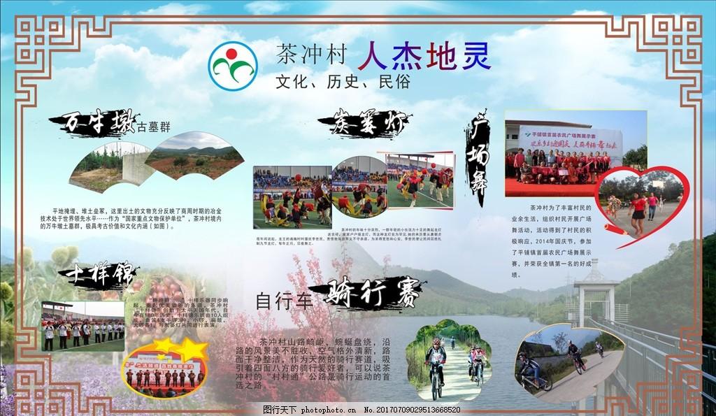 历史文化民俗 村党建宣传 村史 村文化 民俗 活动 企事业单位展板
