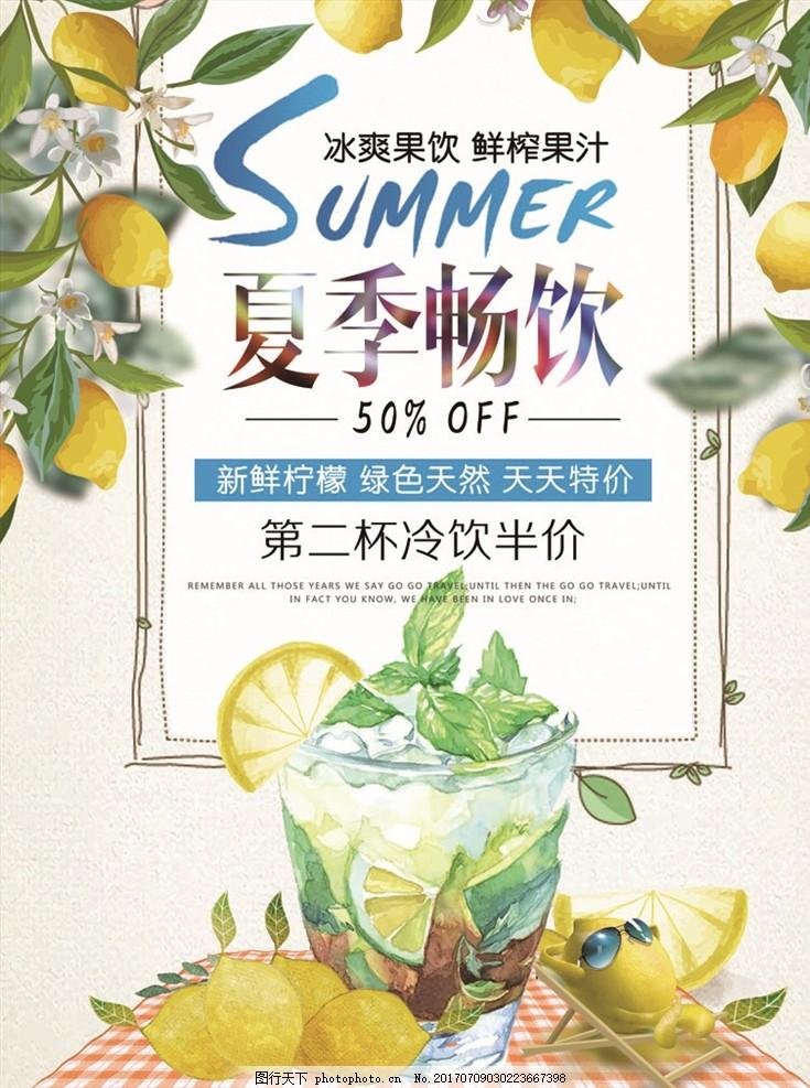 小清新夏季畅饮促销海报 夏天主题 夏季海报 冰爽折扣 夏天降价图片