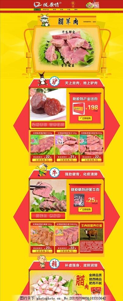 淘宝食品首页 食品促销海报 大米 红豆 五谷杂粮 玉米 粮食首页