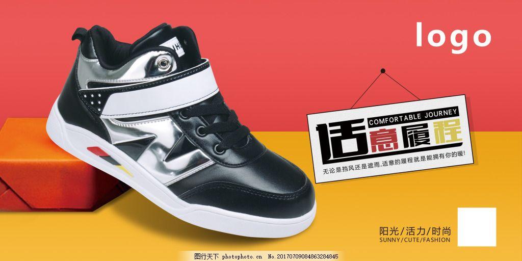 板鞋促销海报设计 透气鞋 海报图片 潮鞋 灯箱 时尚 宣传 潮流