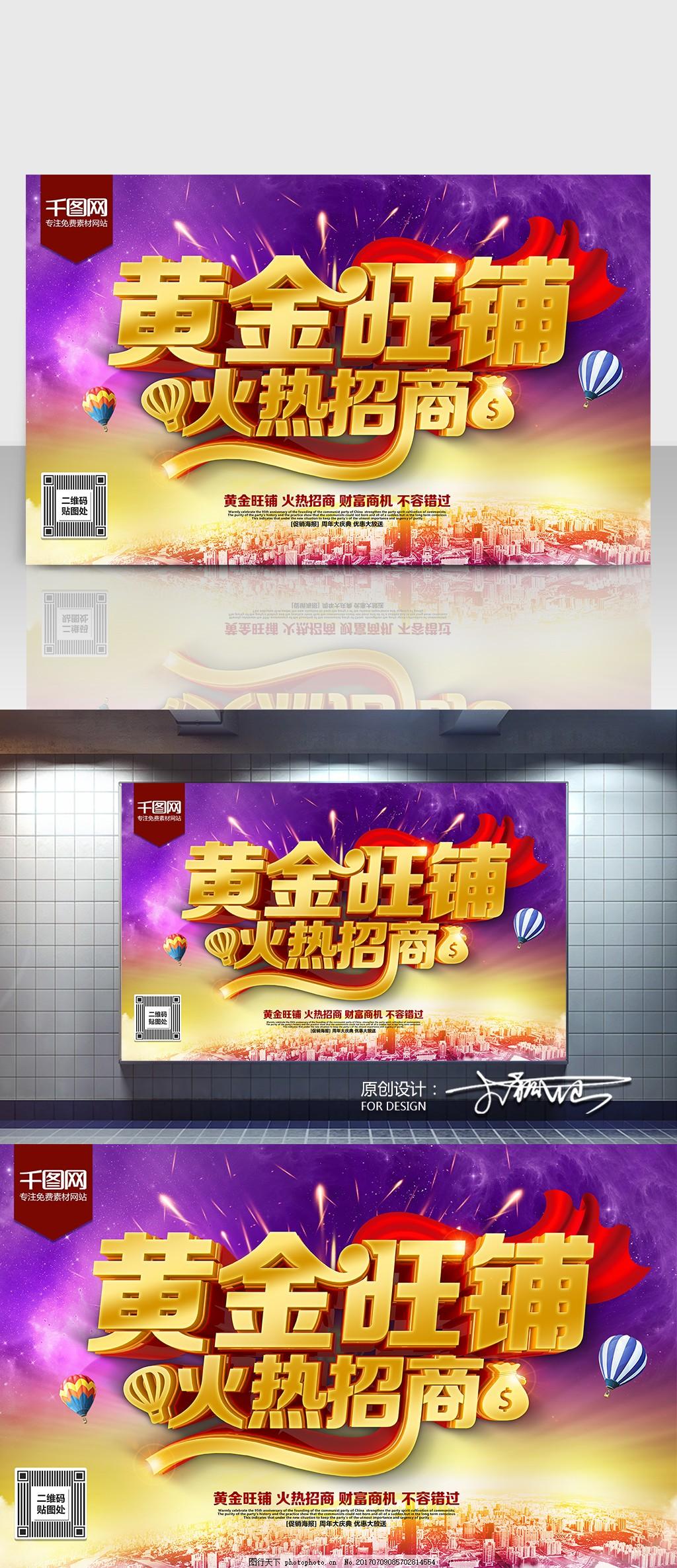 黄金旺铺海报 C4D精品渲染艺术字主题 招商广告 招商加盟 招商素材