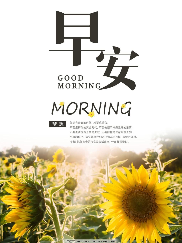 简约唯美早安鸡汤励志海报 简约 清新 早安 微信 鸡汤 配图 小清新 早