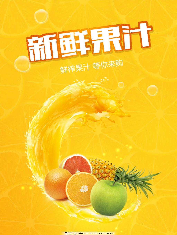 鲜榨果汁宣传海报 夏天海报 夏季饮料 饮料广告 饮料包装 饮料海报图片