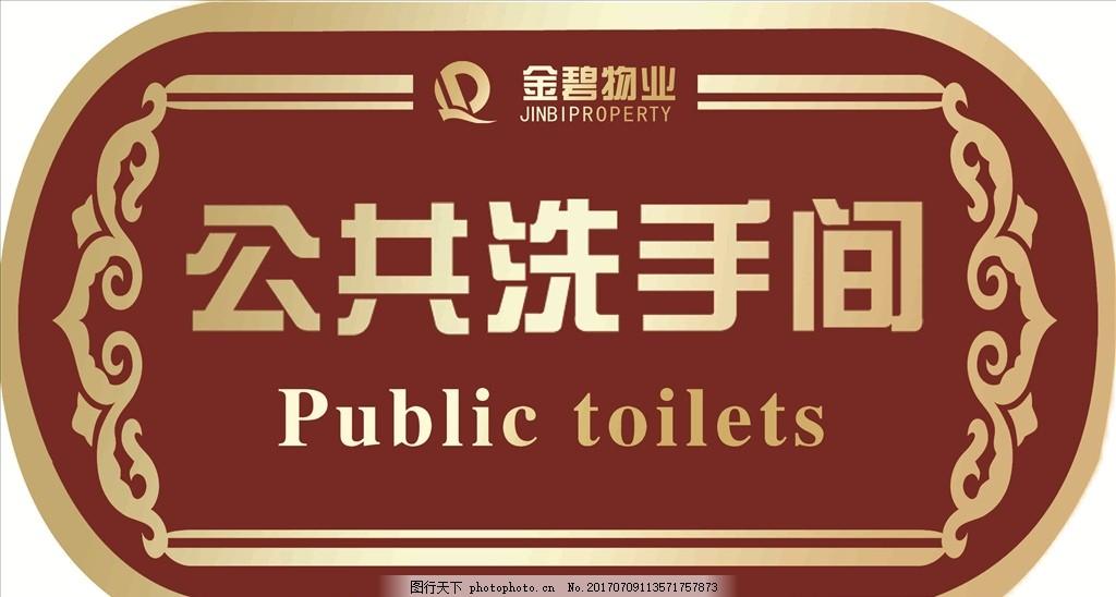 洗手间门牌 办公室标牌 门牌标识 公共洗手间 物业门牌 会议室图片