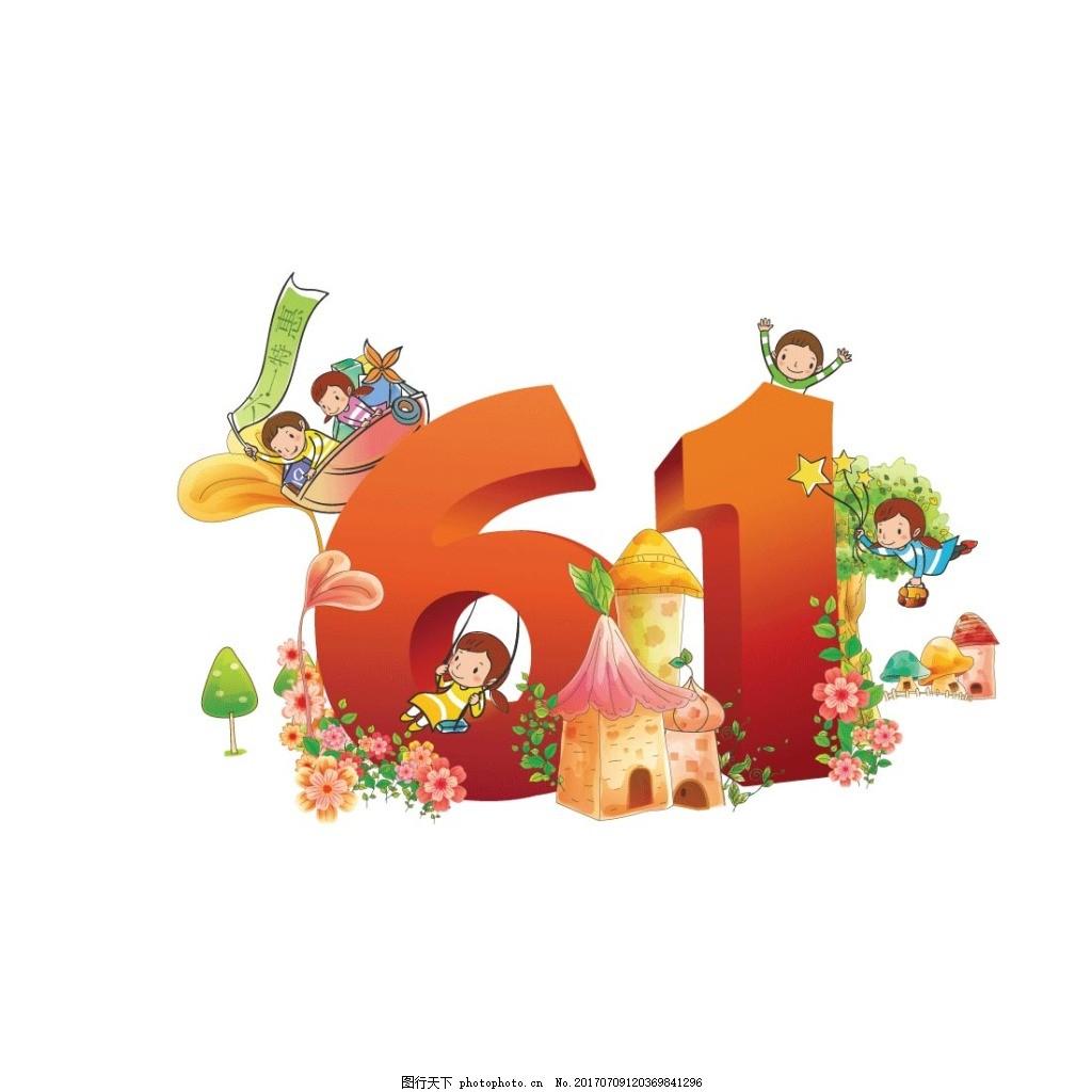 卡通六一艺术字元素 手绘 彩色六一 艺术字 卡通 房屋 儿童 庆祝 png