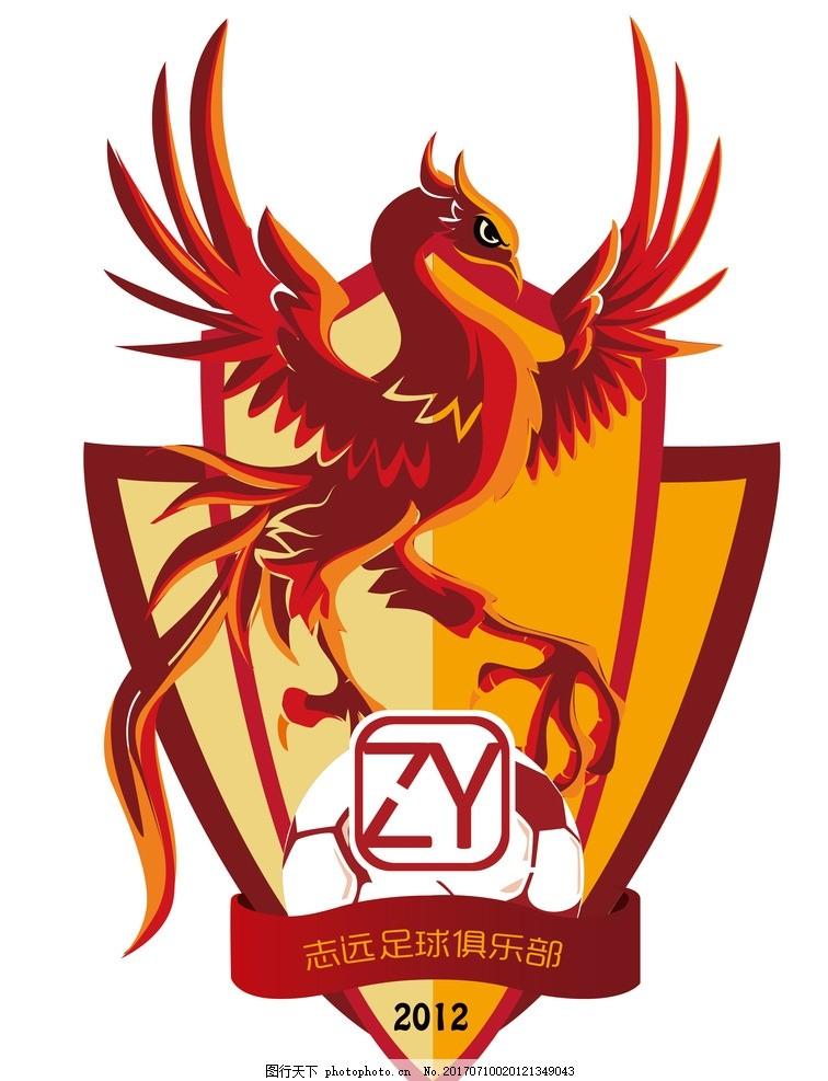 志远足球队徽