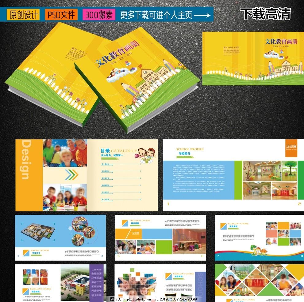 幼儿园画册 幼儿园宣传册 幼儿园宣传 幼儿园宣传栏 幼儿园卡通 幼儿