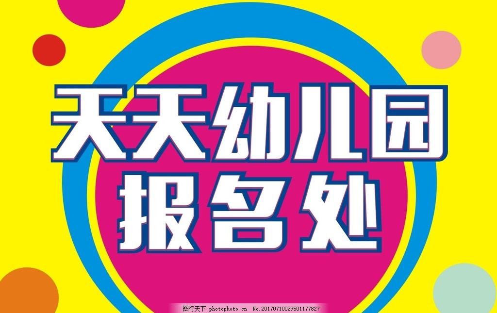 报名处 幼儿园 招生 喷绘 海报 圆圈 鲜艳 开园 开学 咨询