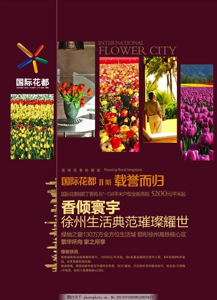鲜花报纸 报纸 报广      海报 鲜花 地产 排版 创意 设计 广告设计