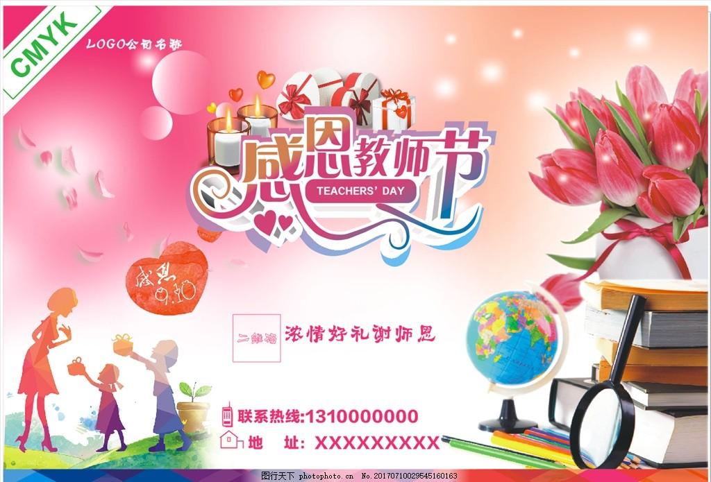 教师节海报传单