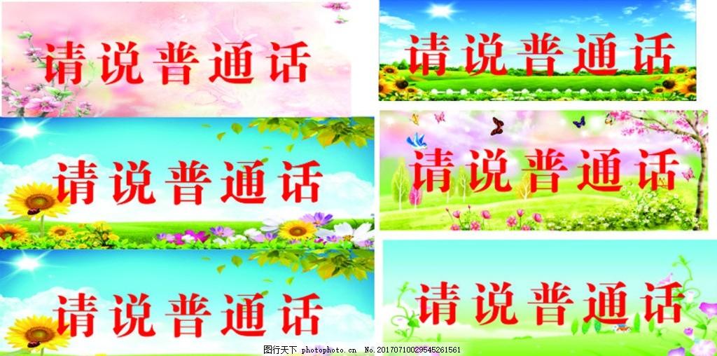 春天背景标语 春天图片 请讲普通话 草地 背景绿色 盛会 海报 春天