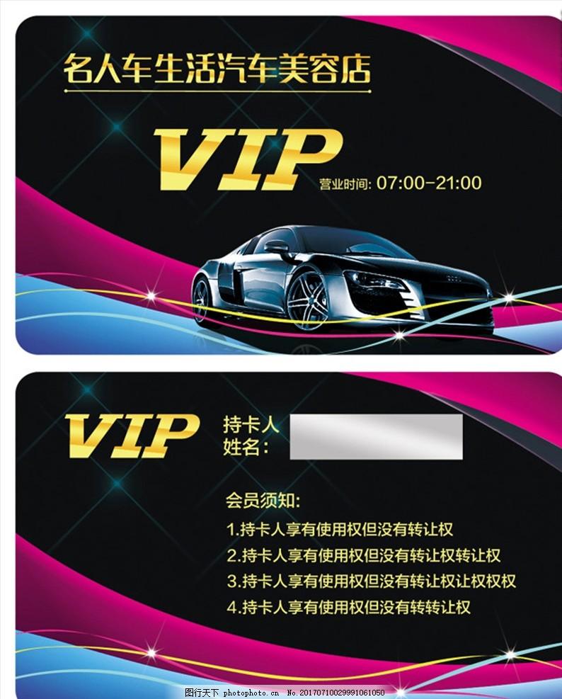 vip洗车卡 汽车 汽车美容卡 洗车卡 vip卡 psd 黑色 设计 广告设计