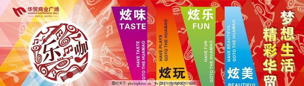 商场海报 炫彩海报 商场宣传 乐咖海报