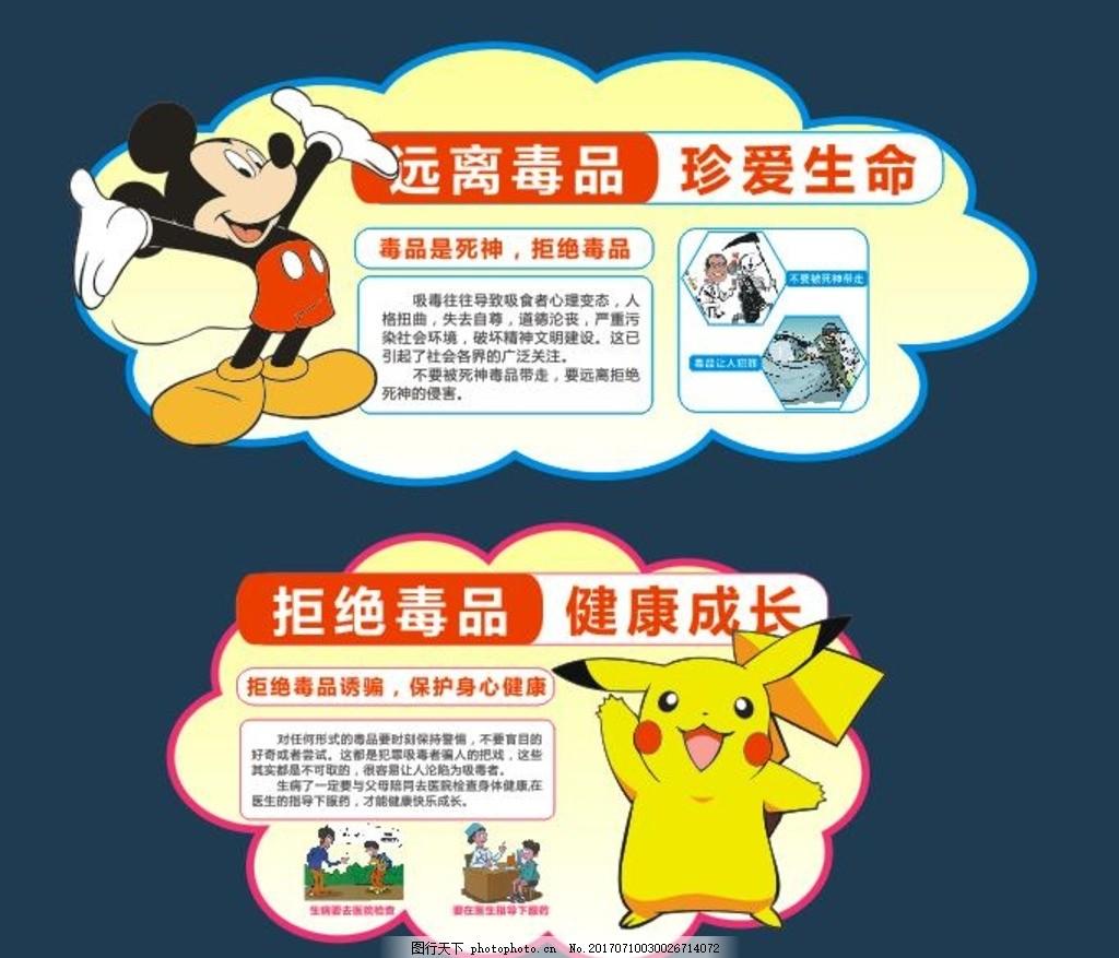 设计图库 广告设计 海报设计  卡通禁毒 禁毒 禁毒展板 禁毒标语 禁毒