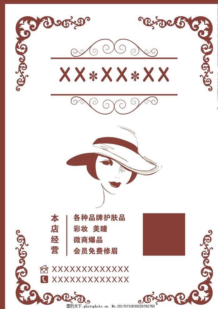 美妆护肤海报 微商彩妆洗护 欧式花纹边框 复古美女帽子 微商爆品小店