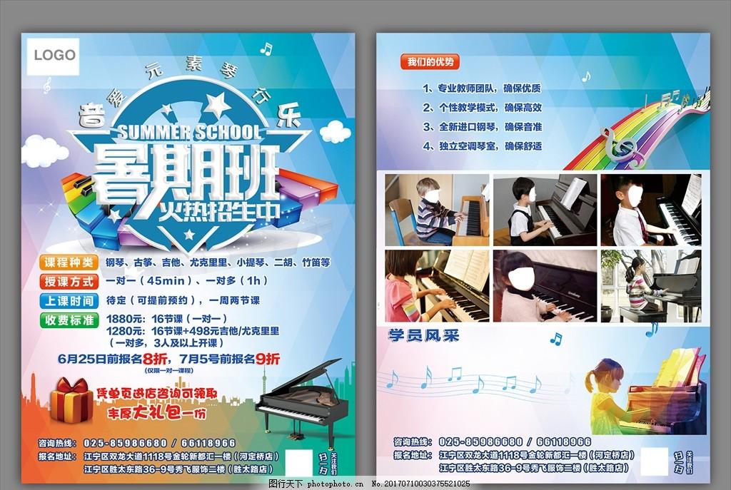 琴行暑期培训宣传单页 宣传 培训机构 单页 琴行 兴趣培训 钢琴 设计