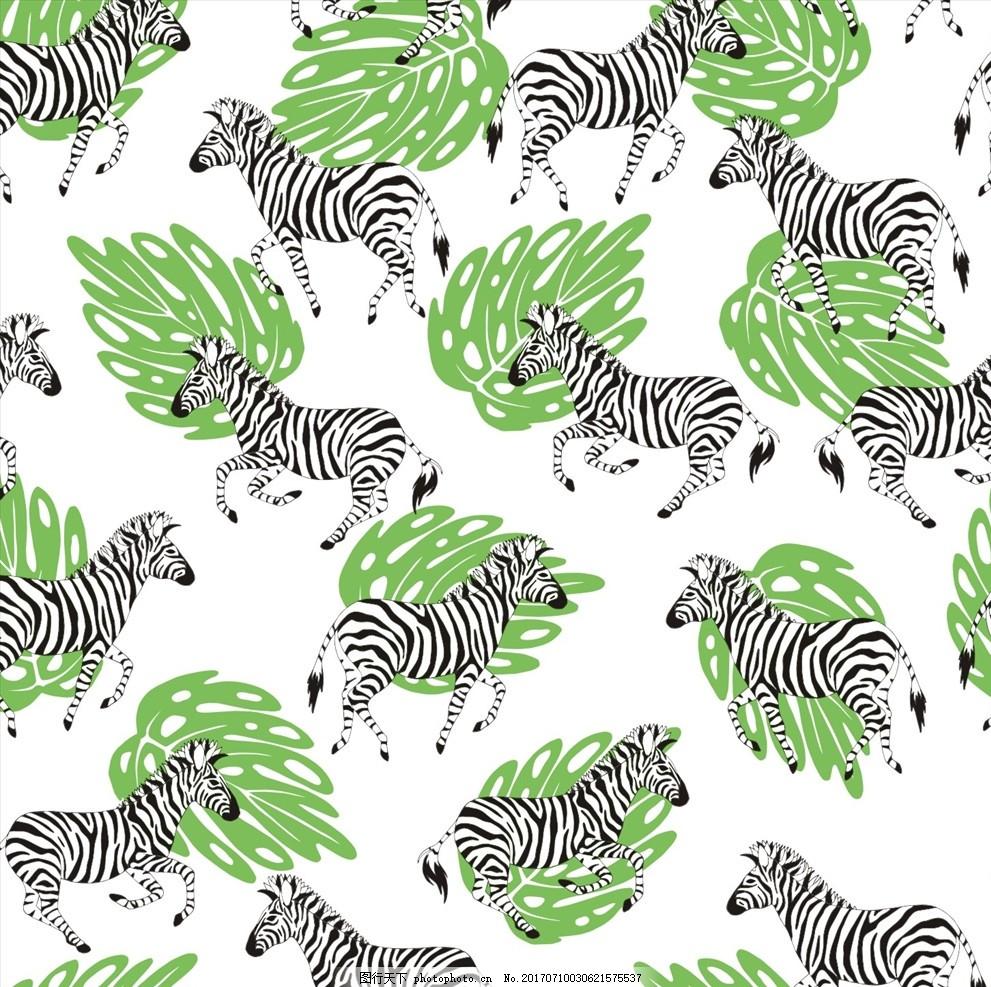 奔马 手绘斑马 斑马纹 动物花纹 四方连续底纹 矢量图案共享 设计