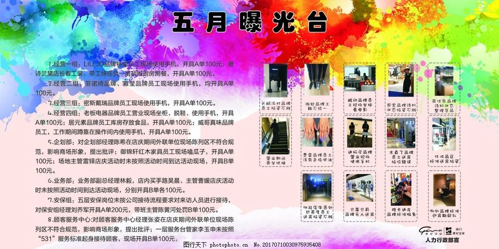 曝光台 彩色背景 图文排版 创意 背景 设计 广告设计 国内广告设计图片