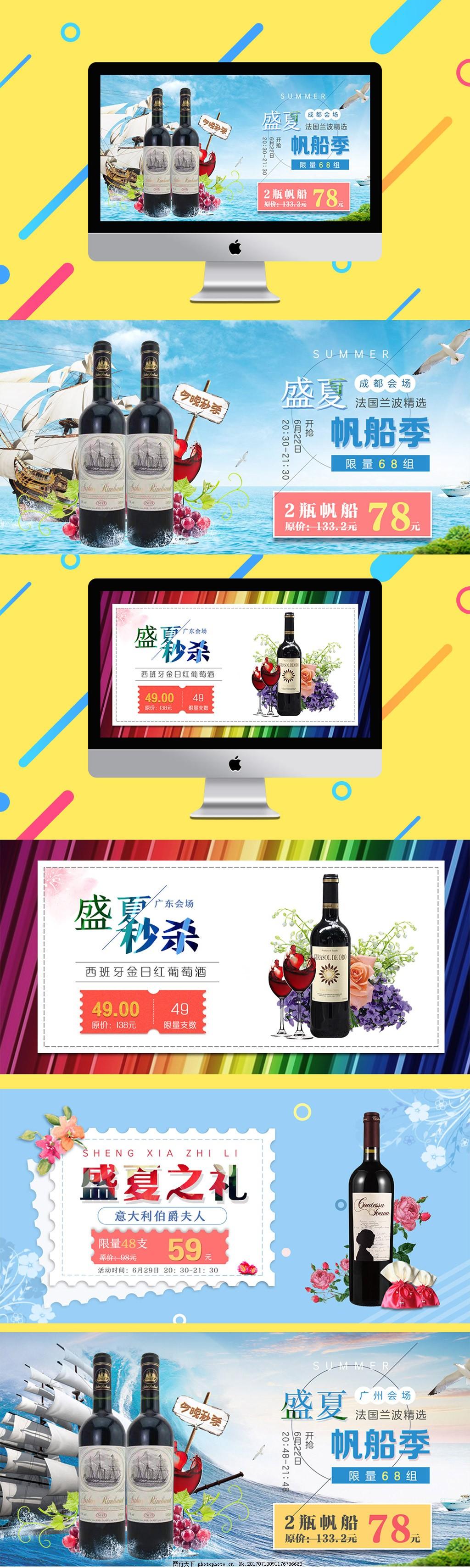 红酒淘宝促销活动海报 红葡萄酒 秒杀 夏季活动 首页 帆船 小清新