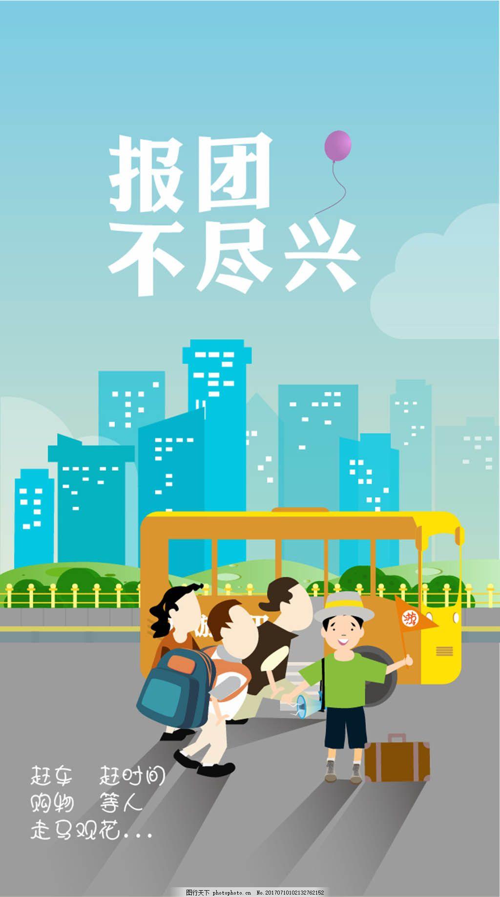 旅游跟团出游H5 报团 出游海报 大巴车出游