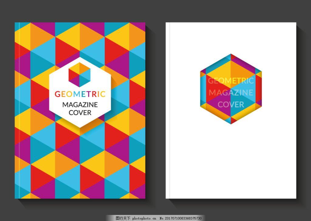 时尚画册封面设计 宣传画册 企业宣传画册 高档画册 画册设计 矢量素材