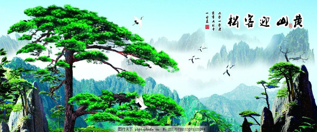 迎客松 风景 画像 墙体 松树 绿色 设计 动漫动画 动漫人物 30dpi psd