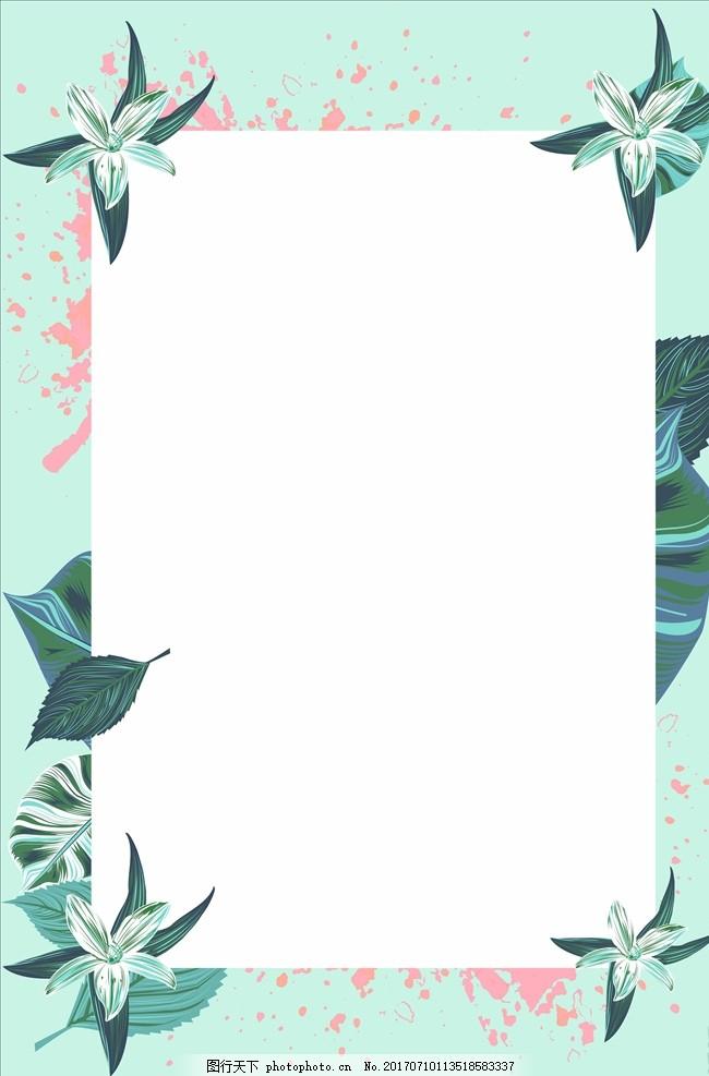 花卉 水彩 手绘 梦幻 花草 花边 花朵边框 欧式边框 方框 文艺 清新