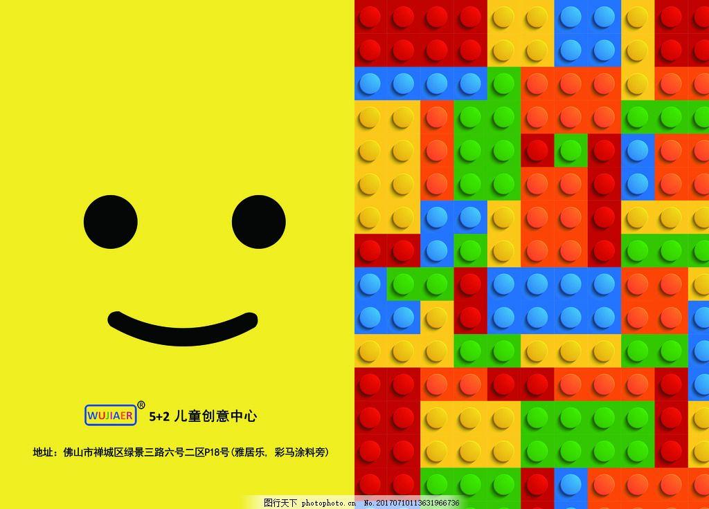 卡通乐高笑脸封面背景