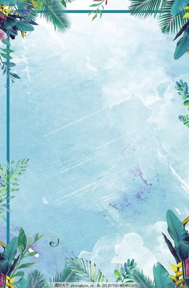 清新背景 冷色调背景 植物背景 叶子背景 夏日促销背景 背景 设计 psd图片