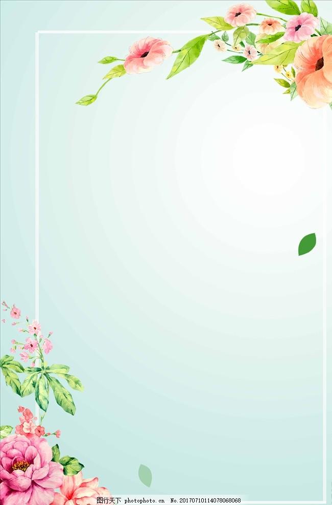 文艺清新背景图 花店 化妆品 小清新 日系小清新 唯美 花朵 促销海报