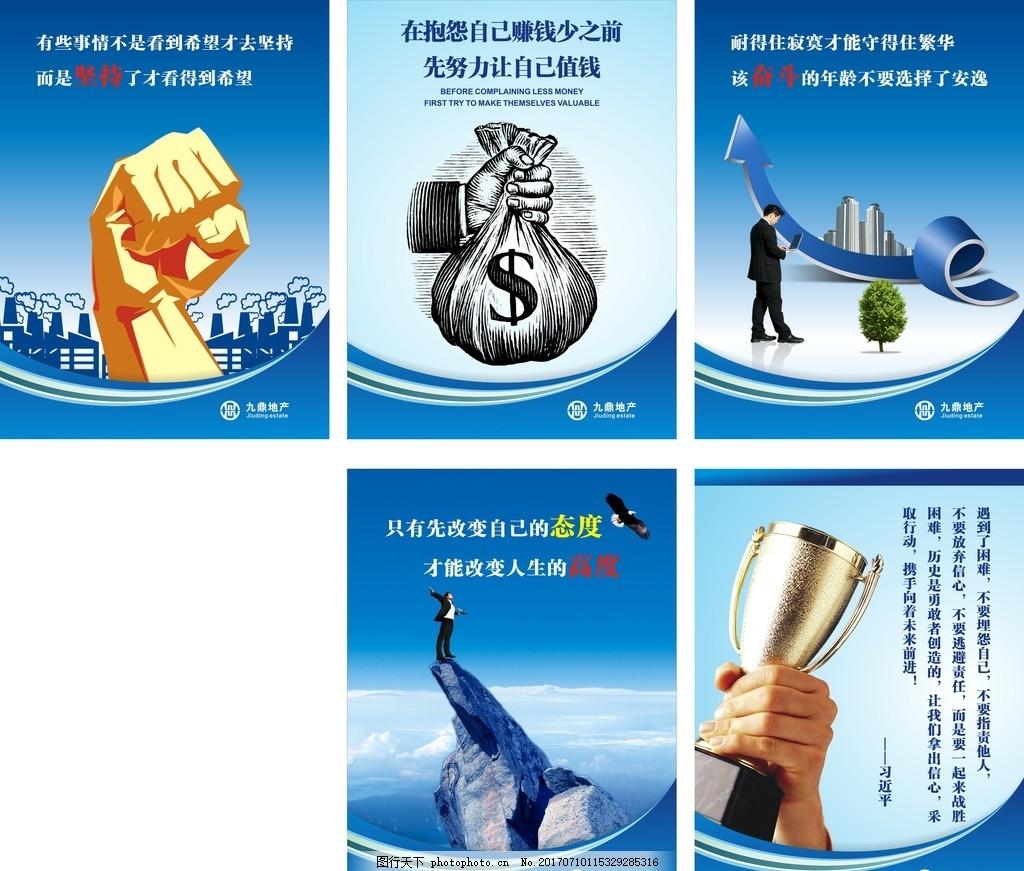 励志标语 房地产 格言 房产中介 广告设计 海报设计