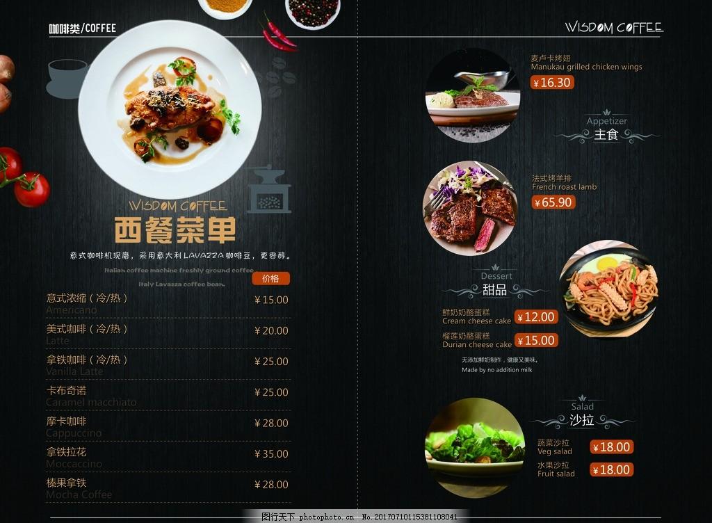 西餐牛排菜单图片