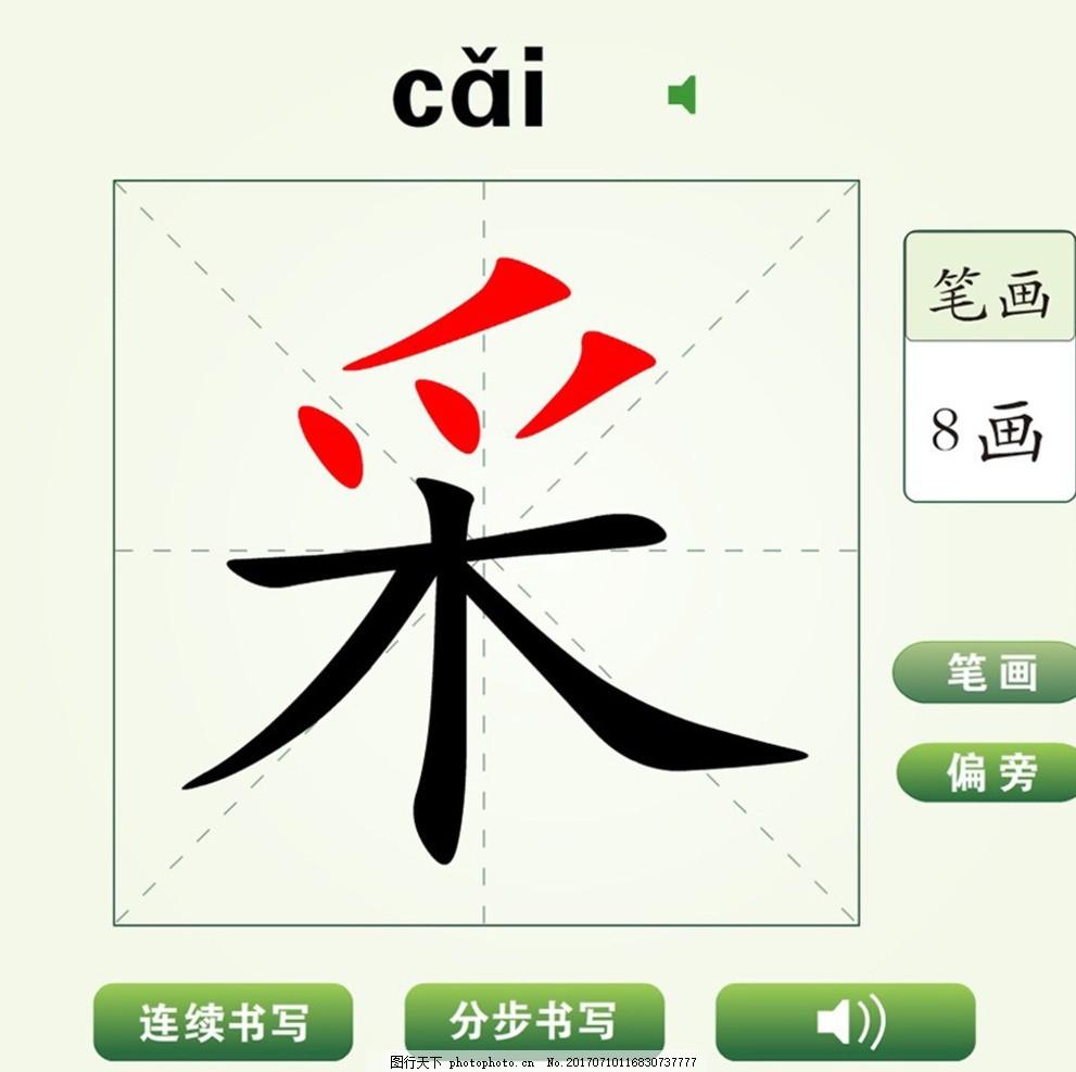 中国汉字采字香蕉大网视频动画视频教学笔画图片