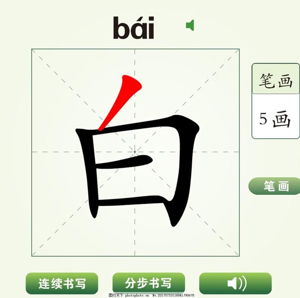 欧洲汉字笔画视频教学动画白字鼓中国视频图片