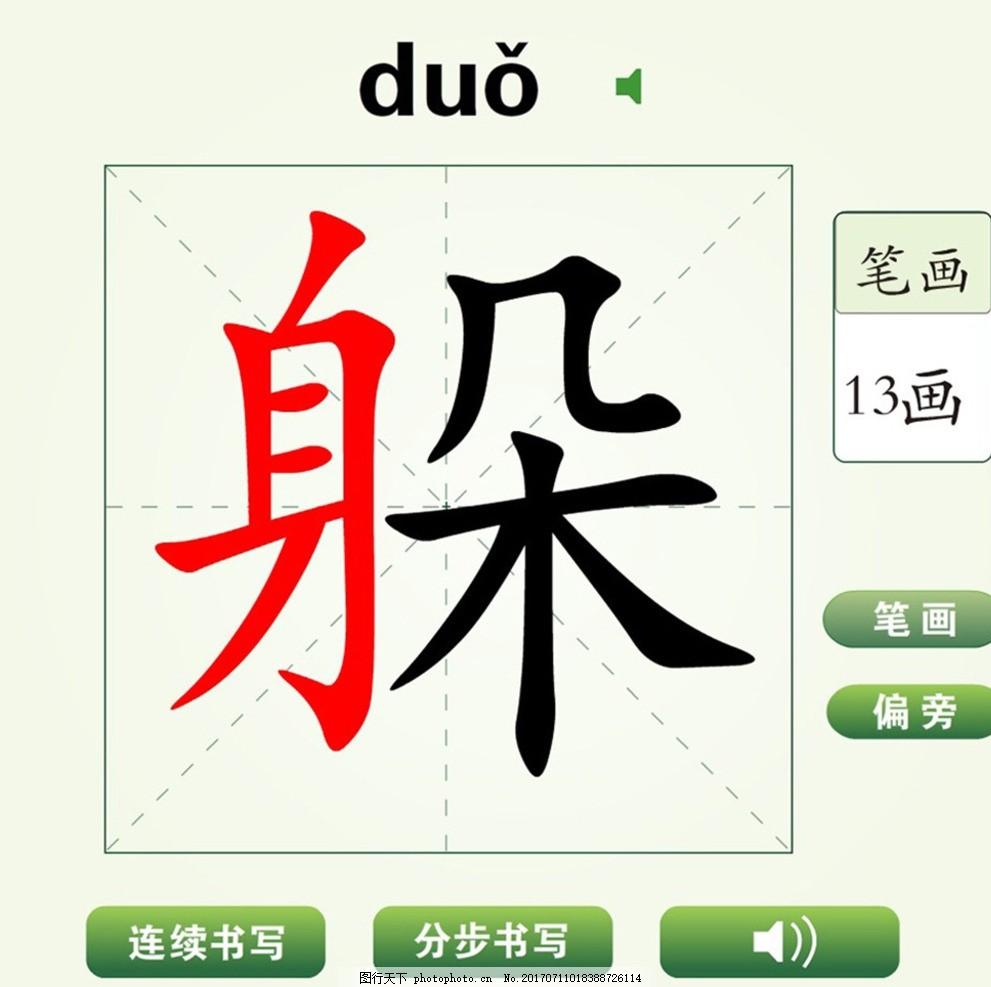 中国汉字躲字教学征程笔画视频视频游手动画图片