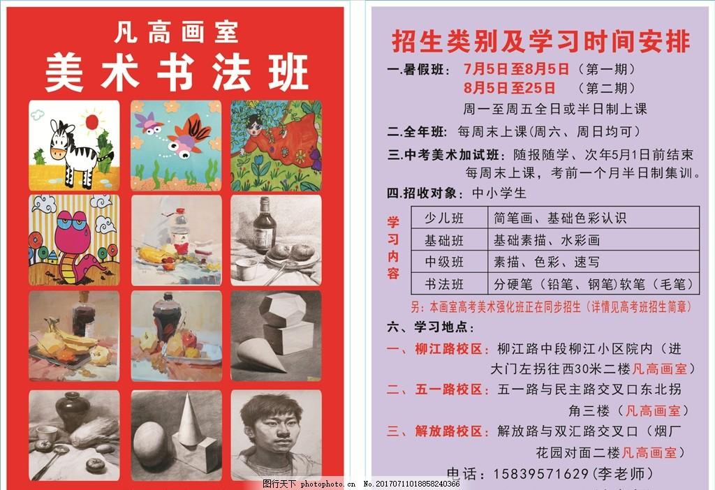 画室 画画 宣传页 美术 教学辅导班 书法 设计 文化艺术 传统文化 cdr