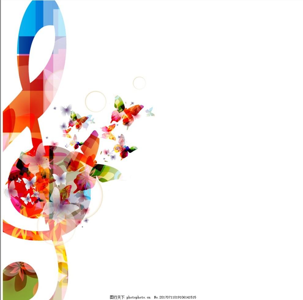 五线谱 彩色 炫彩 时尚 乐谱 水彩 潮流花纹 音符素材 音乐花纹 设计