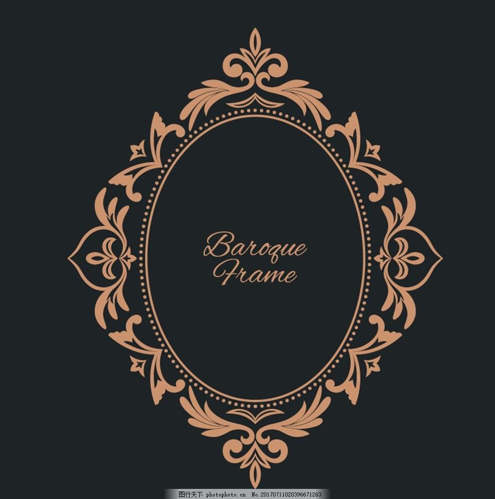 菱形椭圆欧式花纹边框矢量素材 金色花纹边框 菱形花纹边框 华丽花纹