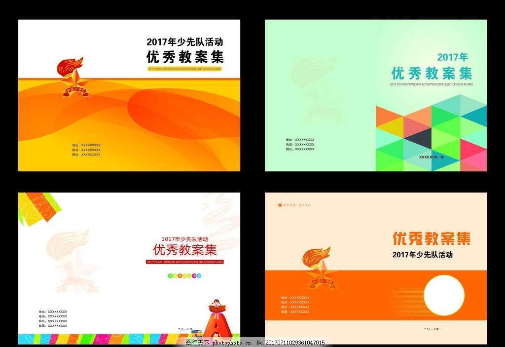 少先队 作文集      学校 教案集 设计 广告设计 画册设计 cdr