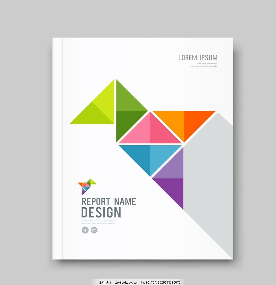 集团封面 封面设计 广告设计 设计 画册设计 七巧板 装饰书籍封面