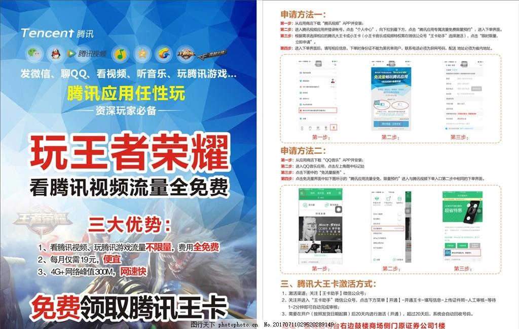 单页 王者荣耀 游戏 腾讯王卡 腾讯logo 设计 广告设计 广告设计 cdr