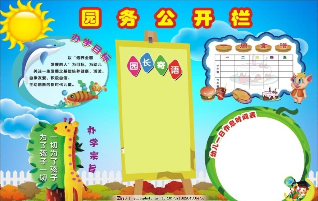园务公开栏 园务 公开栏 幼儿 园 公示栏 设计 卡通 草地 蓝天 幼儿园