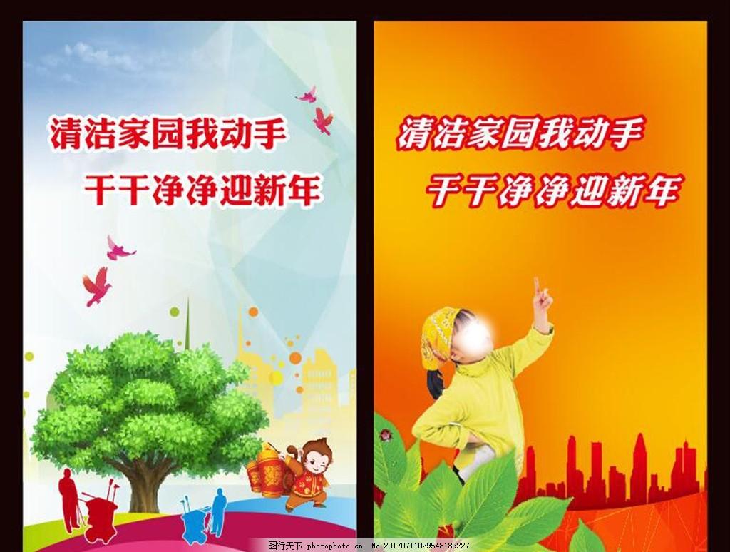卫生城市海报 创建全国 创建卫生街道 国家卫生城市 世界卫生日
