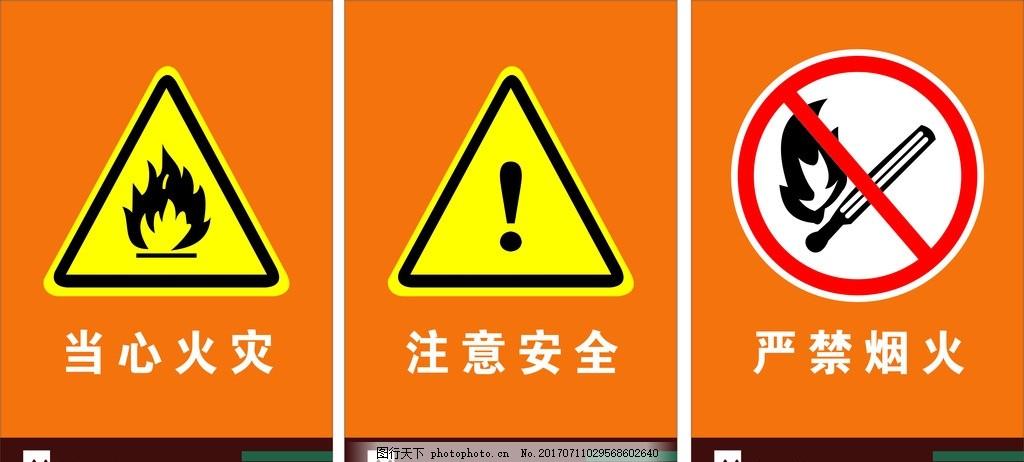 华润燃气安全标识 华润标志 当心火灾 严禁烟火图片