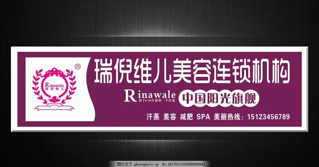 瑞倪维儿美容连锁机构 标志 紫色背景 美容店门头 招牌 模板 店招图片