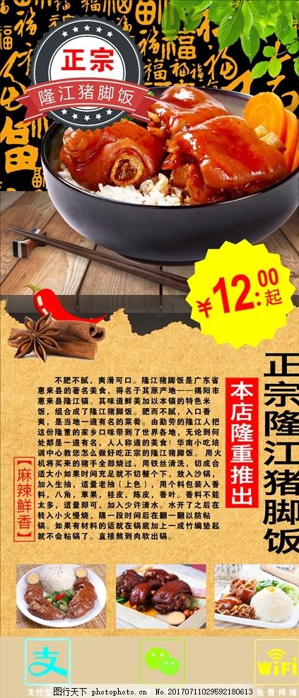 隆江猪脚饭 正宗 正宗猪脚饭 猪脚饭展架画 猪脚饭海报 美食
