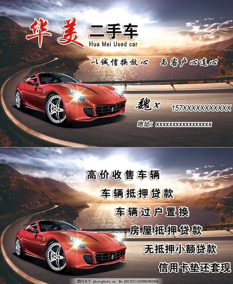 车辆买卖 红色汽车 红色跑车 奔驰 宝马 豪车 汽车图片 租车海报 租车
